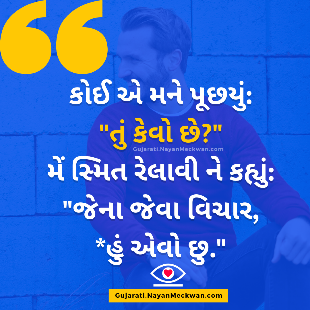 self respect whatsapp quotes in gujarati quote on life