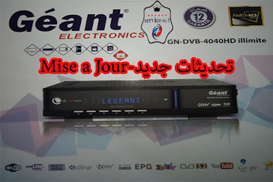 تحديث جديد GN-DVB-4040 HD ILIMIT