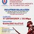 2ημερο εκδηλώσεων 17-18 ΑΥΓΟΥΣΤΟΥ στο Μουσείο του ΔΣΕ στην ΘΕΟΤΟΚΟ Κόνιτσας