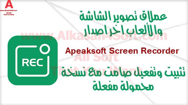 تحميل برنامج Apeaksoft Screen Recorder لتصوير الشاشة كامل تفعيل وتثبيت صامت Apeaksoft Screen Recorder screen video screen recorder screen recorder pro