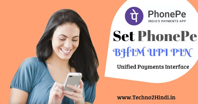 How to Set BHIM UPI Pin on PhonePe in Hindi