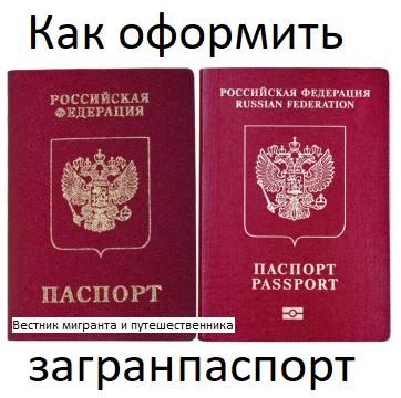 Как оформить загранпаспорт РФ