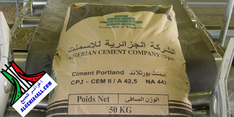 صور الاسمنت الجزائري المصدر.png