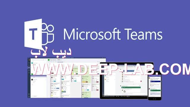 تسجيلات تيمز التسجيل في مايكروسوفت تيمز Microsoft Teams تسجيل الدخول الانضمام إلى اجتماع Microsoft Teams جدولة اجتماع في مايكروسوفت تيمز طريقة عمل اجتماع في مايكروسوفت تيمز التسجيل في ستريم اجتماع مايكروسوفت تيمز