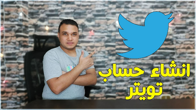 كيفية انشاء حساب تويتر 2021