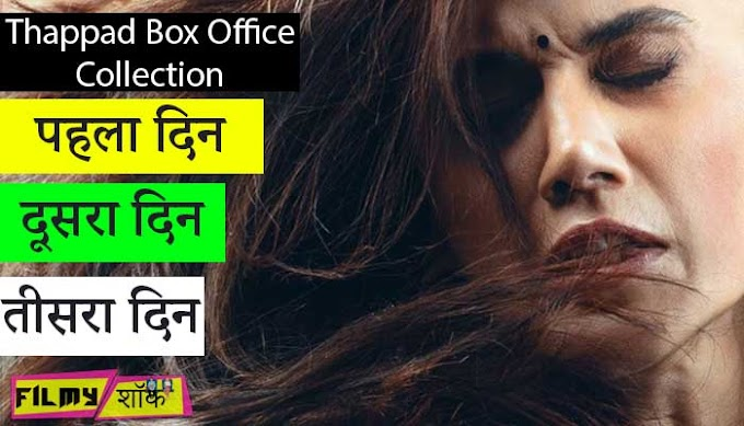 Thappad Box Office Collection: Taapsee Pannu