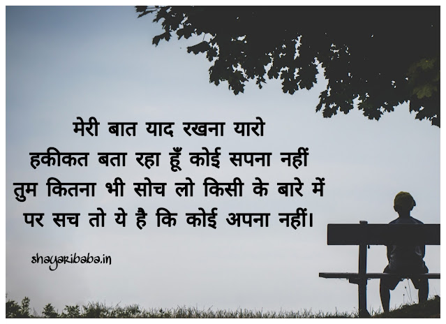 Latest Sad Shayari In Hindi Images (दर्द भरी सैड शायरी हिंदी में इमेज के साथ)