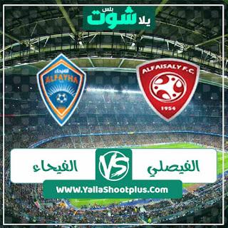 مشاهدة مباراة الفيصلي والفيحاء بث مباشر اليوم السبت 01/02/2020 الدوري السعودي