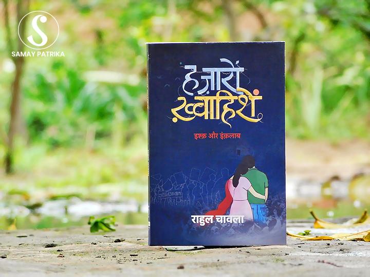 rahul-chawla-author