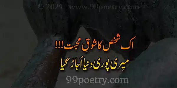 Ik Shakhs Ka Shoqِ Mohabbat-Ishq sad poetry Status