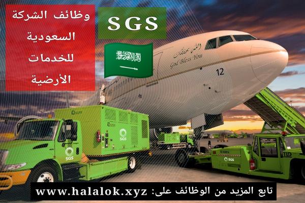 مطلوب توظيف موظفين للعمل في الشركة السعودية للخدمات الأرضية SGS جديد 2021