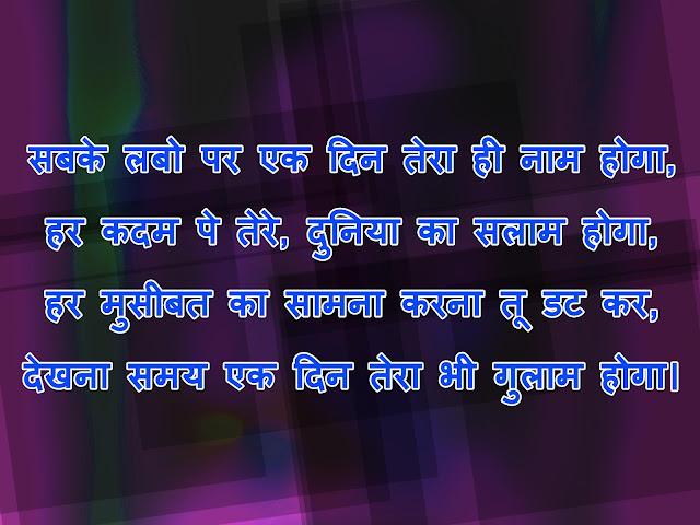 motivational hindi hd images