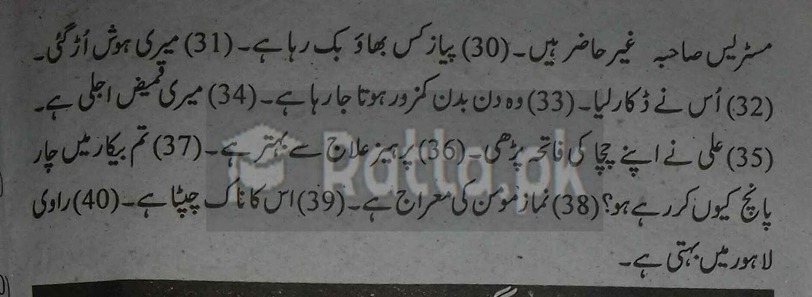 1st Year Urdu Guess Paper 2017 3