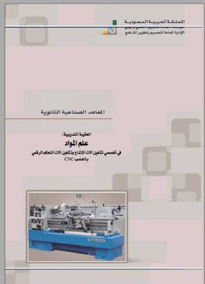 علم المواد pdf