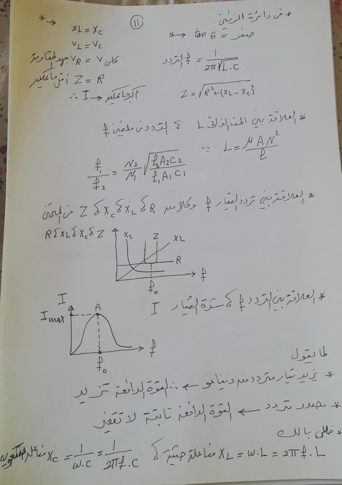 تريكات مهمة للحصول على الدرجة النهائية في امتحان الفيزياء للثانوية العامة 2021 11