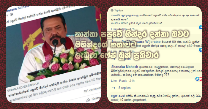 https://www.gossiplankanews.com/2019/09/mahinda-face-book-reaction-women-speech.html#more