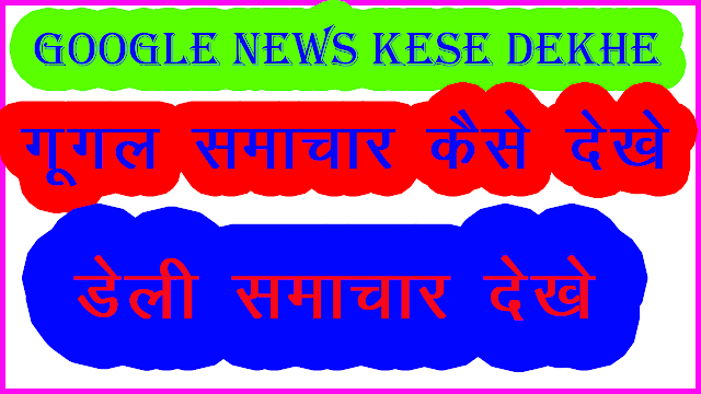 See news on your email