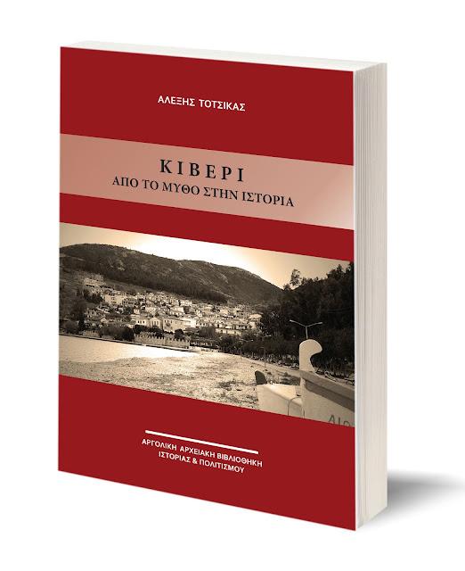 Παρουσίαση του βιβλίου «Κιβέρι - Από τον Μύθο στην Ιστορία»