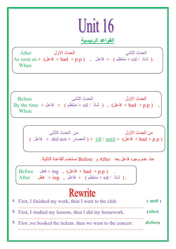 مراجعة قواعد اللغة الإنجليزية للصف الثالث الاعدادي الترم الثاني في 14 ورقة تحفة 4_011