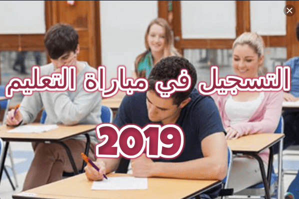 شروط ومنافع قبل التسجيل في مباراة التعليم 2019