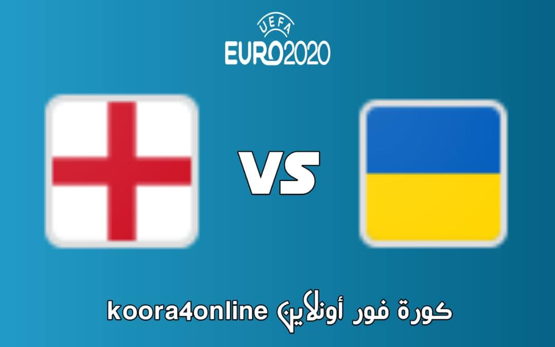 مشاهدة مباراة أوكرانيا و انجليزا بث مباشر 03-07-2021 كأس أوروبا 2021