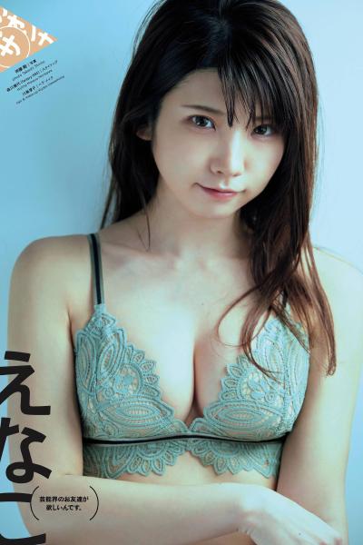 Enako えなこ, Cyzo 2021 No.03 (サイゾー 2021年3月号)