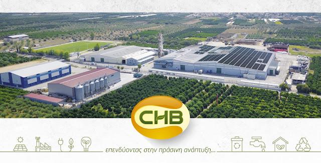 Σπουδαία η συνεισφορά της εταιρείας Αφοί Χριστοδούλου στην προστασία του περιβάλλοντος της Αργολίδας