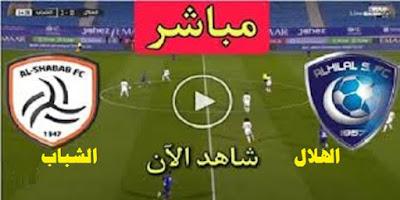 مشاهدة مباراة الهلال والشباب بث مباشر كورة لايف في الدوري السعودي،