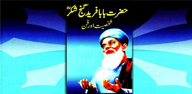 baba-fareed-ganj-shakar-teachings