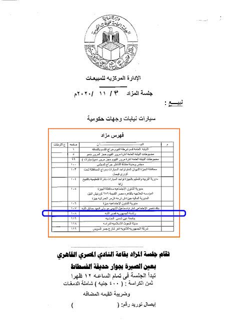 مزاد سيارات رئاسة الجمهورية 2020