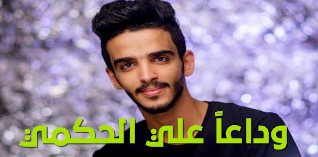 وفاة علي الحكمي غرقاَ أثناء ممارسته السباحة بالكورنيش الجنوبي بمدينة جيزان - التفاصيل