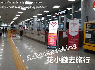 韓國釜山金海機場租Wifi+買韓國上網卡