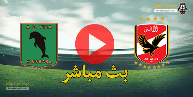نتيجة مباراة الأهلي وفيتا كلوب اليوم 16 مارس 2021 في دوري أبطال أفريقيا