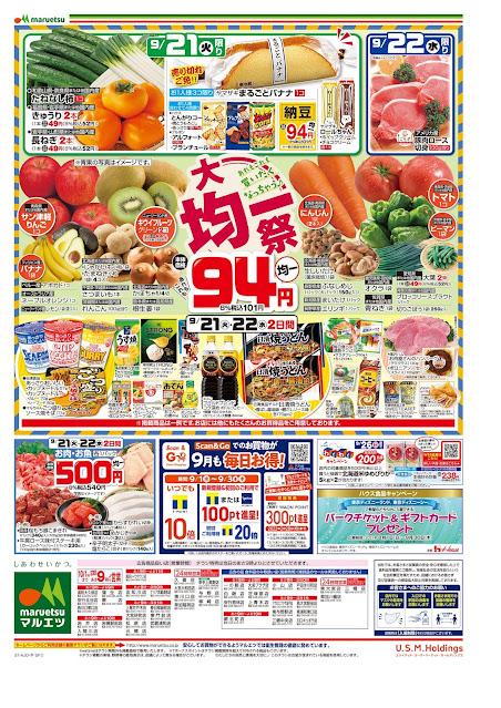 9月20日〜9月23日 チラシ情報 マルエツ/越谷レイクタウン店