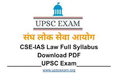UPSC IAS Mains Exam Optional subject  LAW