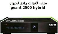 ملف قنوات رائع لجهاز geant 2500 hybrid