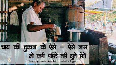 tea shop name suggestions   tea shop name in hindi   tea shop name in india