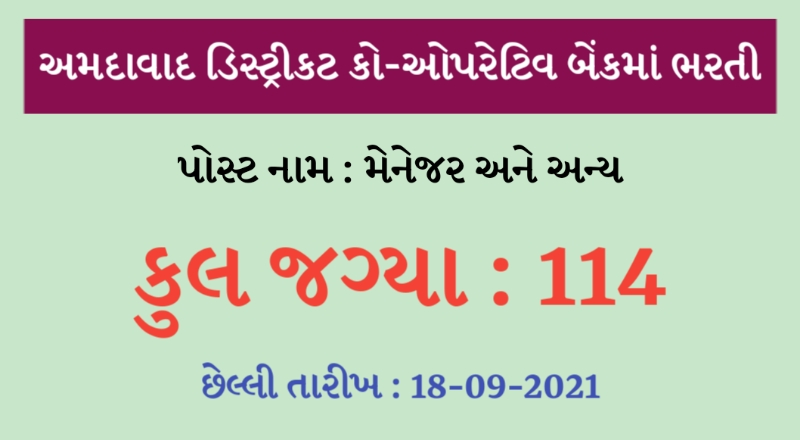 ADC Bank Recruitment 2021   Ahmedabad District Cooperative Bank Limited Recruitment 2021   ADC Bank Manager Recruitment 2021