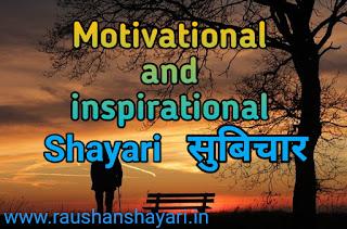 life change motivational quotes in hindi, inspirational quotes raushanshayari, motivational quotes in hindi, inspiration, motivational quotes, inspirational quotes, positive quotes, success quotes, motivational quotes in hindi, motivational thoughts, teacher quotes, motivational speech, life quotes in hindi, best motivational quotes, photo, motivational shayari image