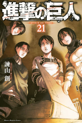 [Manga] 進撃の巨人 第00-21巻 [Shingeki no Kyojin Vol 00-21] RAW ZIP RAR DOWNLOAD