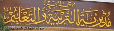 جدول امتحانات الصف الثالث الاعدادى محافظة البحيرة الترم الاول 2017