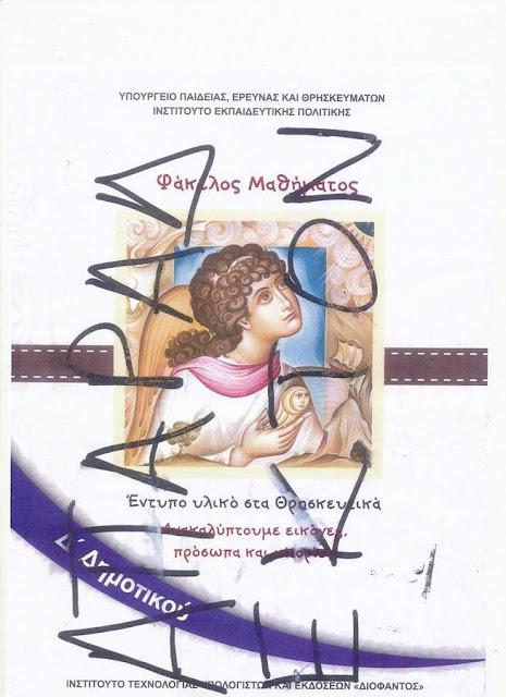 Πανελλήνια Ένωση Θεολόγων: Γονείς επιστρέφουν στα σχολεία τα αντορθόδοξα «βιβλία» των Θρησκευτικών