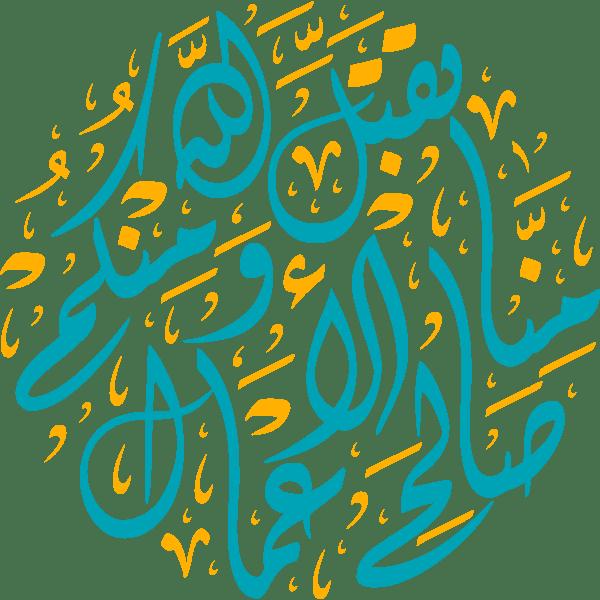 tuqbal allah minaa waminkum salih al'aemal arabic calligraphy islamic transparent illustration vector free download svg