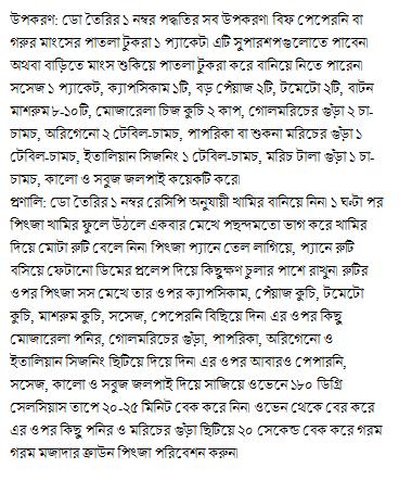 Bangladeshi recipe bangla recipe bangladeshi food recipe forumfinder Images