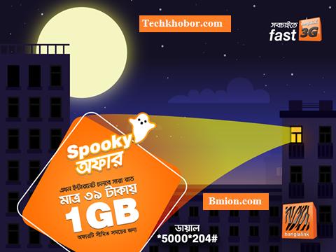 বাংলালিংক-৩জি-ইন্টারনেট-হট-অফার-১রাতের-1GB-ইন্টারনেট-৩৯টাকায়-2GB-১৫০টাকায়-এবং-4GB-২৪০টাকায়-১০দিনের-মেয়াদ-সহ