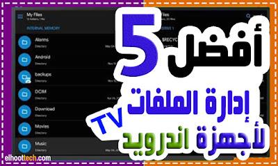 أفضل 5 تطبيقات إدارة الملفات لأجهزة اندرويد Android TV