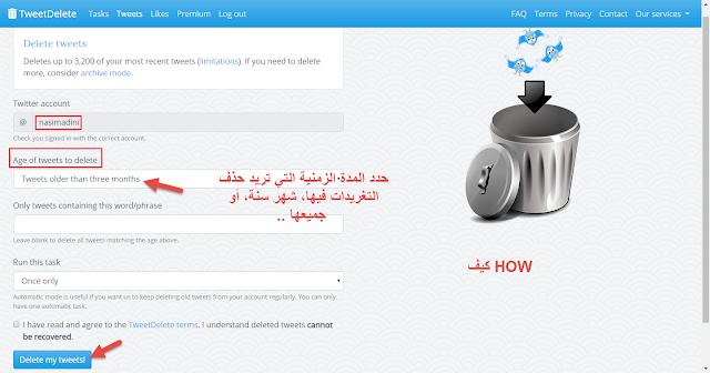 شرح كيفية حذف جميع تغريداتك على تويتر دفعة واحدة كلياً