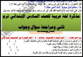 مذكرة لغة عربية للصف السادس الابتدائى الترم الثانى, مذكرة لغه عربيه للصف السادس الابتدائى, مذكرة مراجعة لغة عربية للصف السادس الابتدائى ترم ثانى 2018, مذكرة مراجعة لغة عربية للصف السادس الابتدائى الفصل الدراسي الثاني