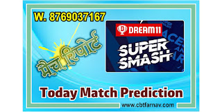Auckland vs Otago Dream11 Match Prediction | Match 3rd | Super Smash