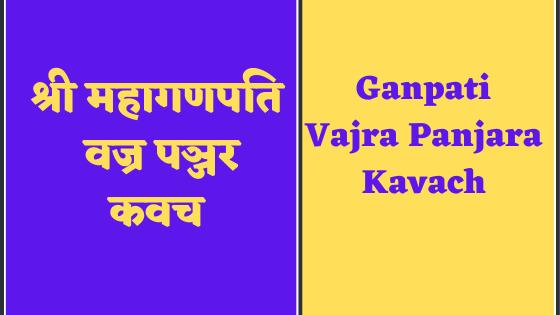 श्री महागणपति वज्र पञ्जर कवच | shri mahaganpati vajra panjar kavach |